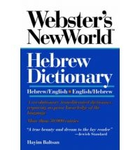 Webster's New World Hebrew / English Dictionary (Paperback)