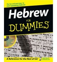 Hebrew For Dummies (For Dummies (Lifestyles Paperback)) (Paperback)