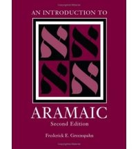An Introduction to Aramaic (Resources for Biblical Study)